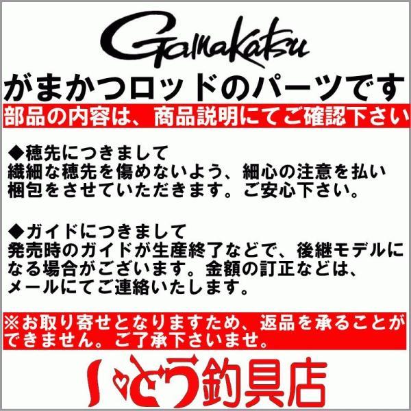 がまかつ がま磯 グレスペシャル G-tune #1ガイド一式  IMガイド トップガイド itoturi