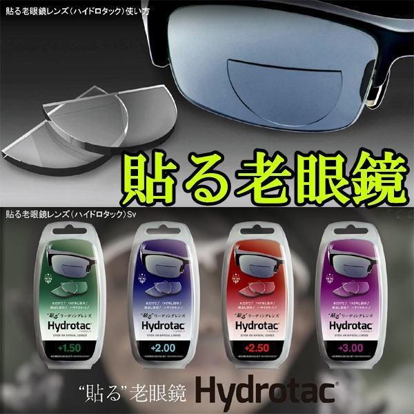 サングラスに貼る老眼鏡 ハイドロタック(Hydrotac) itoturi