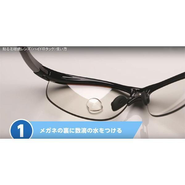 サングラスに貼る老眼鏡 ハイドロタック(Hydrotac) itoturi 02