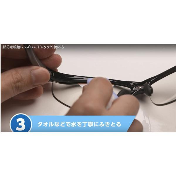 サングラスに貼る老眼鏡 ハイドロタック(Hydrotac) itoturi 04