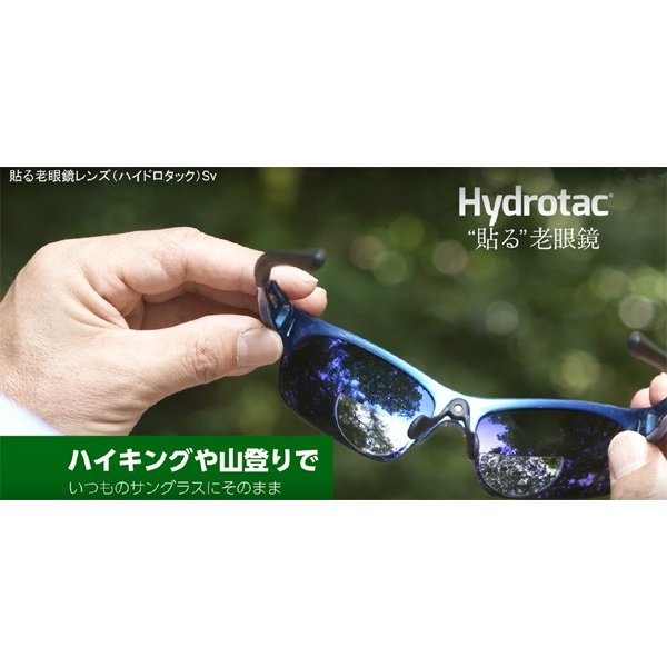 サングラスに貼る老眼鏡 ハイドロタック(Hydrotac) itoturi 06