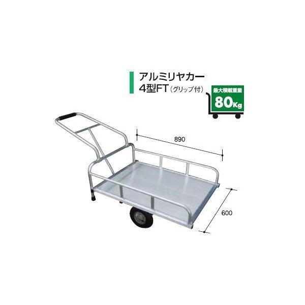アルミリヤカー4型FT(グリップ付) 【アルミス/ALUMIS】