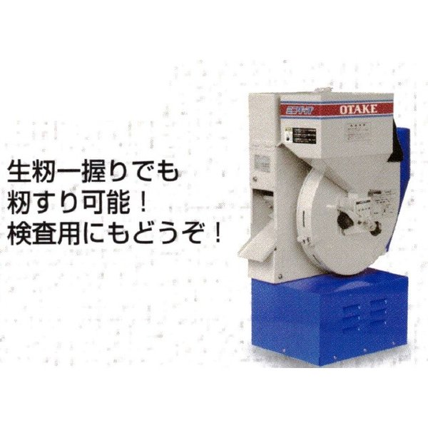 大竹製作所 インペラ籾すり機 ミニダップ FC2R 【OOTAKE/オータケ】