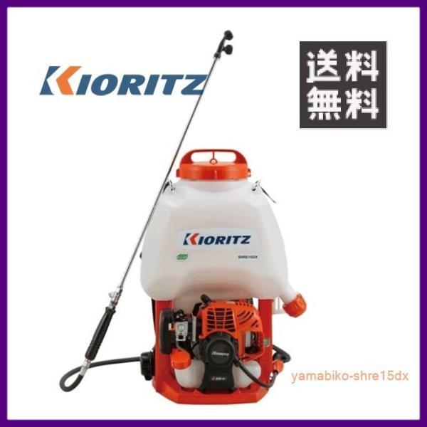 やまびこ 共立 背負動力噴霧機 SHRE15DX [15Lタンク] [排気量:21.2cc] 【KIORITZ/YAMABIKO/防除/動散・動噴】