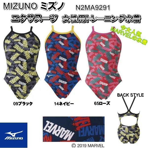 3f1446b318b ミズノ(MIZUNO)N2MA9291 女性用トレーニング水着 マーベル(MARVEL)エクサスーツウイメンズ ...