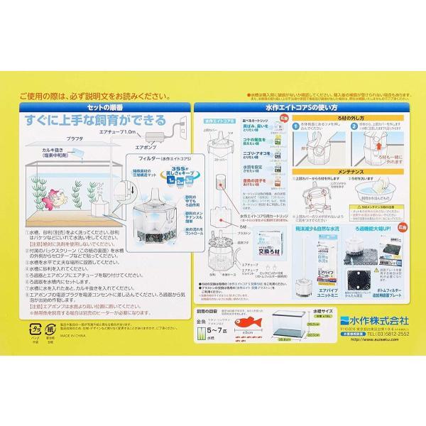 水作 水槽 NEW きんぎょファミリー Mサイズ|itsudemokaden|02