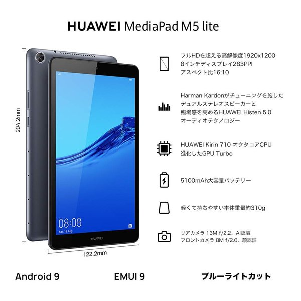HUAWEI 8.0インチ MediaPad M5 Lite Touch タブレット Wi-Fiモデル RAM 3GB / ROM 32GB itsudemokaden 04