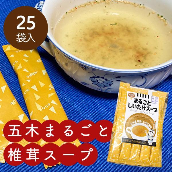 五木まるごと椎茸スープ(25袋入)