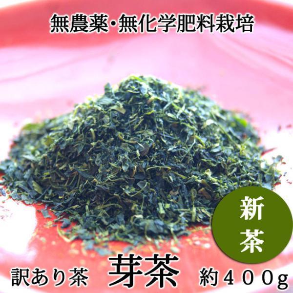 2020年茶 玉緑茶製法訳あり芽茶 無農薬無化学肥料栽培茶「芽茶」1袋約400g*ゆうパケット便込