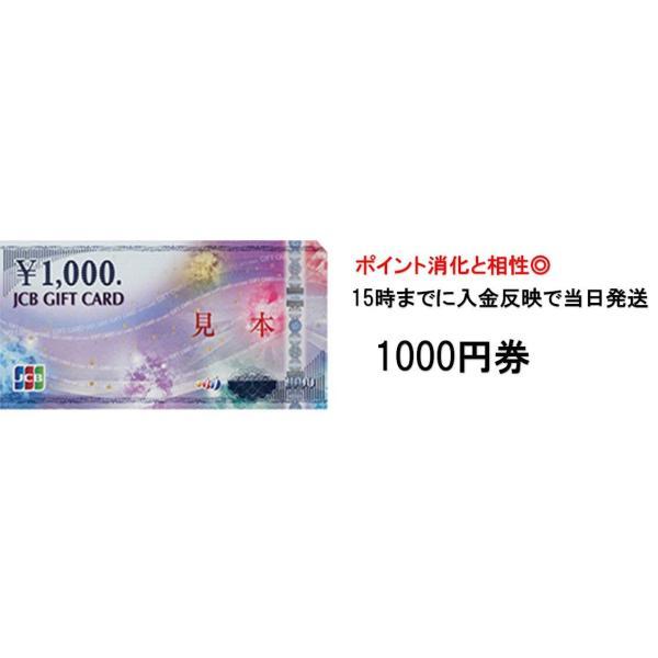 JCBギフトカード 1000円券(10枚セット)