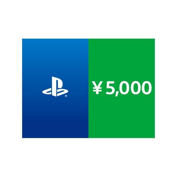 プレイステーションストアカードPSN5000円コード通知専用