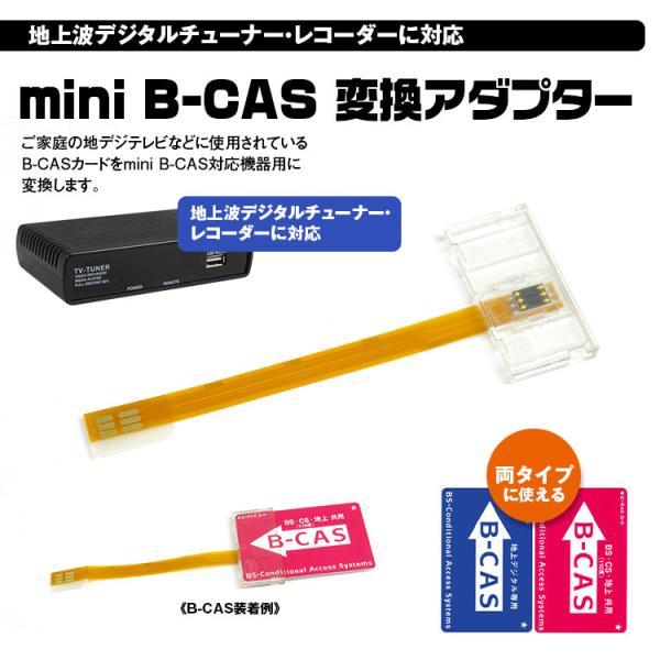メール便 送料無料 mini B-CAS 変換アダプター B-CAS to mini B-CAS 地デジチューナー フルセグ ワンセグ|iv-base
