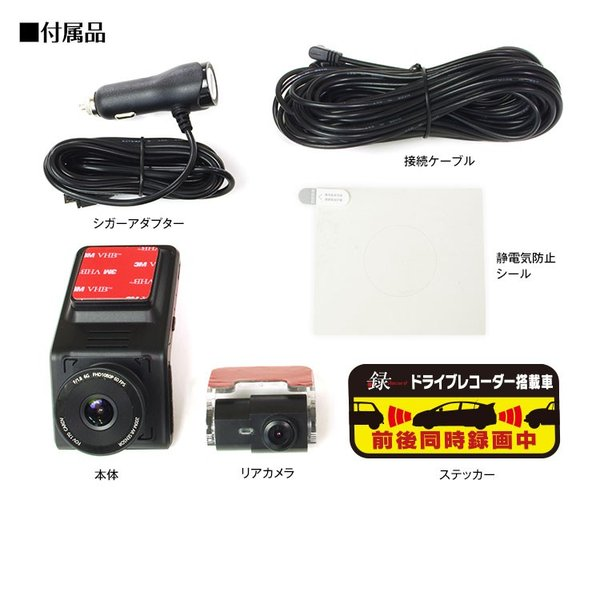 ドライブレコーダー 2カメラ 前後同時録画 QHD 1440P フルHD 1080P 200万画素 F1.8 SONY センサー ジェスチャー操作|iv-base|12