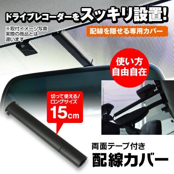 定形外配線カバードライブレコーダーミラーモニター配線を隠すカバー配線もスッキリETCリアカメラフロントガラスフロントカメラ
