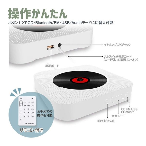 CDプレーヤー 壁掛け式 ステレオ コンパクト レトロ リモコン付き ブルートゥース内蔵 Bluetooth4.2 USBメモリ AUX入出 3.5mm ミニプラグ スピーカー iv-base 05