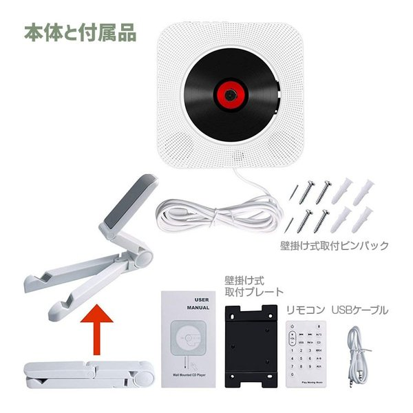 CDプレーヤー 壁掛け式 ステレオ コンパクト レトロ リモコン付き ブルートゥース内蔵 Bluetooth4.2 USBメモリ AUX入出 3.5mm ミニプラグ スピーカー iv-base 07