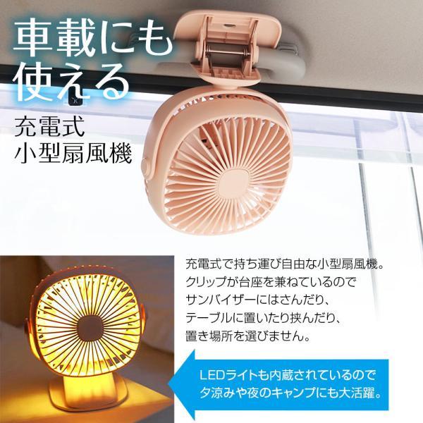 クリップ 扇風機 USB扇風機 車載 ベビーカー扇風機 扇風機 クリップ 超静音 コンパクト ミニ扇風機 風量3段階 360度回転 5枚羽根 USB|iv-base|02