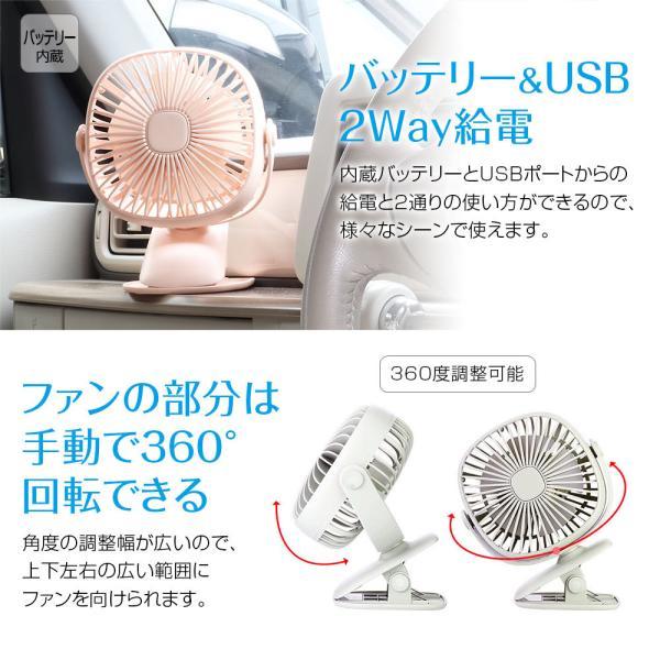 クリップ 扇風機 USB扇風機 車載 ベビーカー扇風機 扇風機 クリップ 超静音 コンパクト ミニ扇風機 風量3段階 360度回転 5枚羽根 USB|iv-base|03