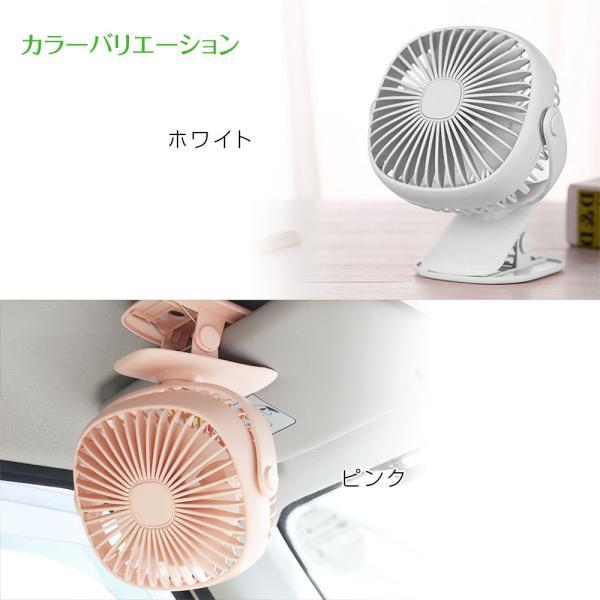 クリップ 扇風機 USB扇風機 車載 ベビーカー扇風機 扇風機 クリップ 超静音 コンパクト ミニ扇風機 風量3段階 360度回転 5枚羽根 USB|iv-base|05
