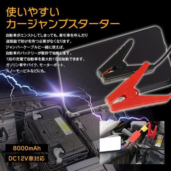 ジャンプスターター モバイルバッテリー 12V 8000mAh 充電器 超薄 軽量 小型 エンジンスターター バッテリー上がり ブースターケーブル バッテリー充電器 スマホ|iv-base|03