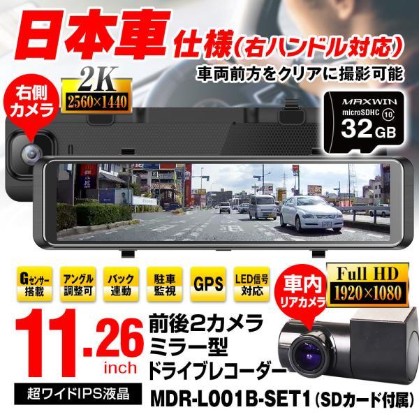 ドライブレコーダー 前後 ミラー型 デジタルルームミラー 2カメラ 同時録画 デジタルインナーミラー 9.66インチ フルHD 暗視|iv-base