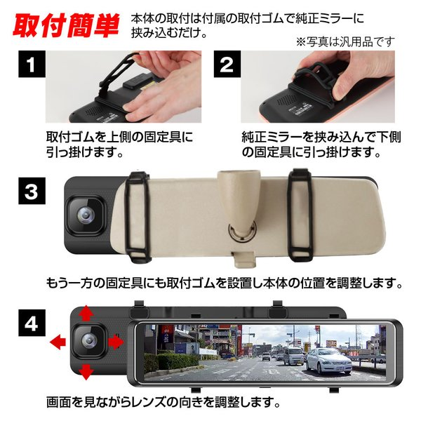 ドライブレコーダー 前後 ミラー型 デジタルルームミラー 2カメラ 同時録画 デジタルインナーミラー 9.66インチ フルHD 暗視|iv-base|12