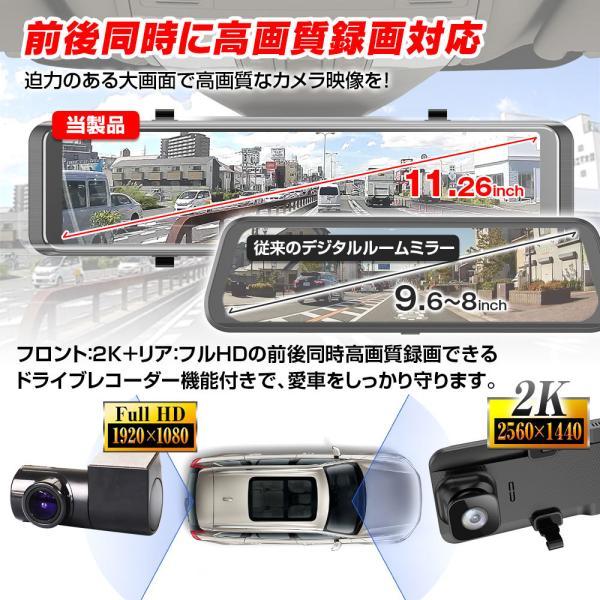 ドライブレコーダー 前後 ミラー型 デジタルルームミラー 2カメラ 同時録画 デジタルインナーミラー 9.66インチ フルHD 暗視|iv-base|04
