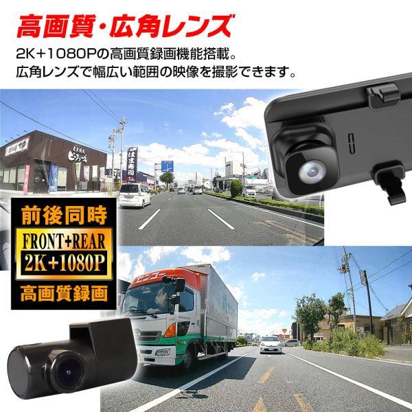 ドライブレコーダー 前後 ミラー型 デジタルルームミラー 2カメラ 同時録画 デジタルインナーミラー 9.66インチ フルHD 暗視|iv-base|05