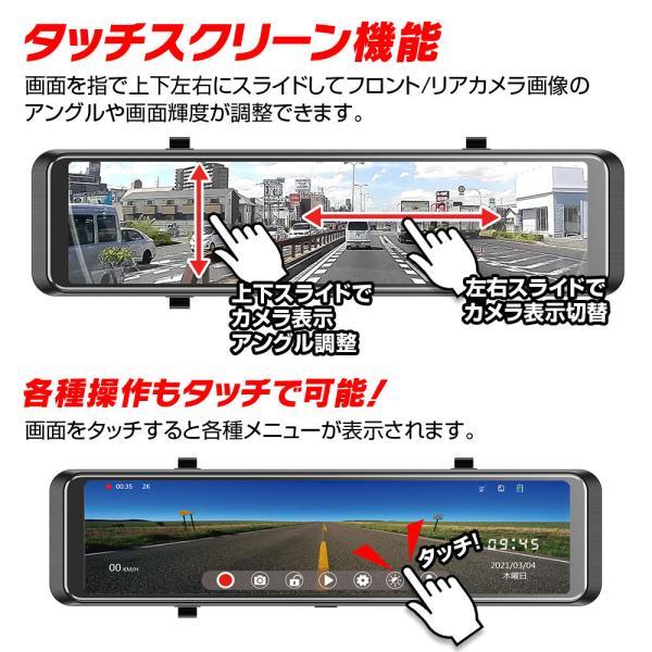 ドライブレコーダー 前後 ミラー型 デジタルルームミラー 2カメラ 同時録画 デジタルインナーミラー 9.66インチ フルHD 暗視|iv-base|07