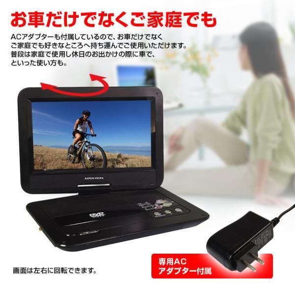 送料無料 ポータブルDVDプレーヤー フルセグ 10.1インチ CPRM対応 車載 シガー 家庭用 ACアダプター バッテリー DVD CD SD USB|iv-base|04