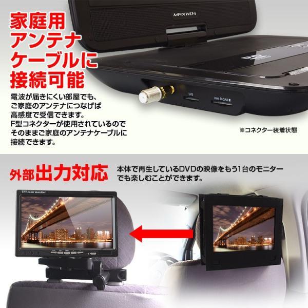 送料無料 ポータブルDVDプレーヤー フルセグ 10.1インチ CPRM対応 車載 シガー 家庭用 ACアダプター バッテリー DVD CD SD USB|iv-base|06