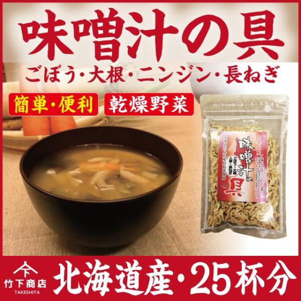 ごぼう の 味噌汁