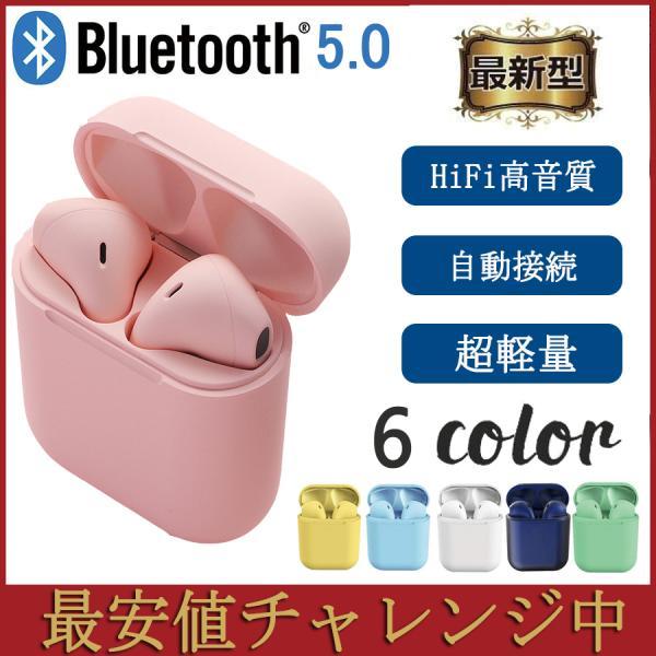翌日発送 マカロンワイヤレスイヤホン Bluetooth5.0 マカロン色 6色 高音質/両耳対応/超軽量 タッチ操作 大容量充電 日本語説明書付きの画像