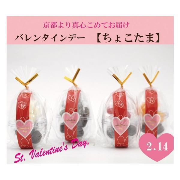 バレンタイン 義理チョコ キャンディ ちょこたま 個包装 プチギフト プレゼント