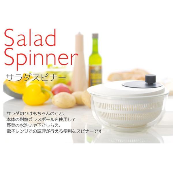 iwaki イワキ  サラダスピナー 耐熱ガラス ボウル 大き目 レンジ 調理 清潔 熱湯 オーブン 蒸し器 下ごしらえ キッチン ガラス クリア サラダ