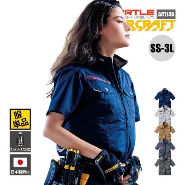 空調服 バートル ブルゾン 半袖 服のみ 大きいサイズ かっこいい おしゃれ シンプル レディース AIRCRAFT AC7146 BURTLE