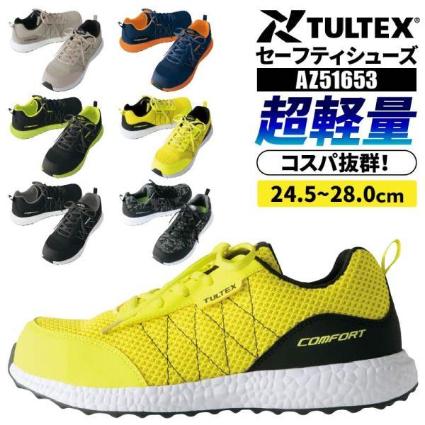 タルテックス 安全靴 セーフティシューズ レディース メンズ おしゃれ かっこいい スニーカー 作業靴 アイトス AZ-51653  軽量 軽い 先芯 メッシュ