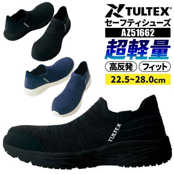 タルテックス 安全靴 セーフティシューズ レディース メンズ 男女兼用 おしゃれ かっこいい スリッポン スニーカー 作業靴 アイトス AZ-51662 軽量 軽い 先芯