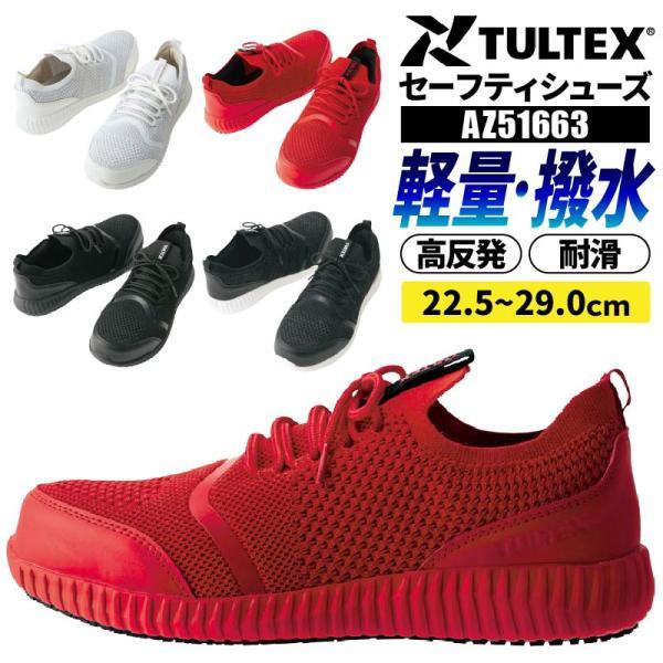 タルテックス 安全靴 セーフティシューズ レディース メンズ 男女兼用 おしゃれ かっこいい スニーカー 作業靴 アイトス AZ-51663 4E 先芯 撥水 軽量 軽い 耐滑