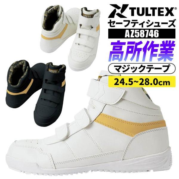 タルテックス 安全靴 セーフティシューズ レディース メンズ おしゃれ かっこいい マジックテープ スニーカー 作業靴 アイトス AZ-58746 先芯