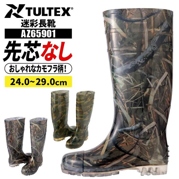 タルテックス 安全靴 迷彩 長靴 レディース メンズ 男女兼用 おしゃれ かっこいい 作業靴 アイトス AZ-65901 カモフラ柄 アウトドア キャンプ 土木作業