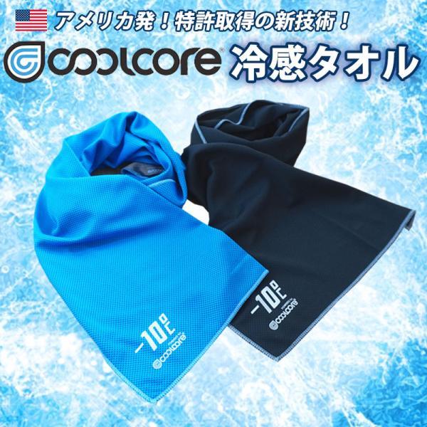 送料無料 ネコポス クールコアタオル RA9906 冷感タオル 2枚入り 涼しい 冷却 おしゃれ 黒 青 夏 現場 熱中症 対策 スポーツ 作業服 冷たい ボンマックス BONMAX