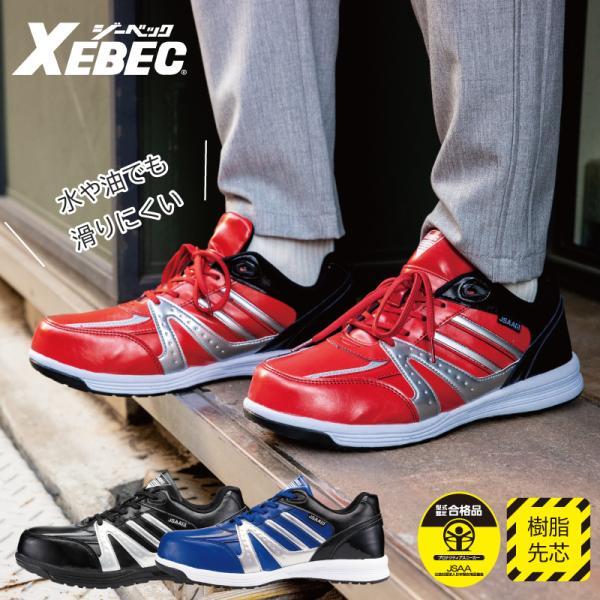 安全靴 レディース おしゃれ スニーカー 軽量 作業靴 JSAA規格 B種認定品 ジーベック 85140 耐滑 耐油 抗菌 防臭 XEBEC 現場靴