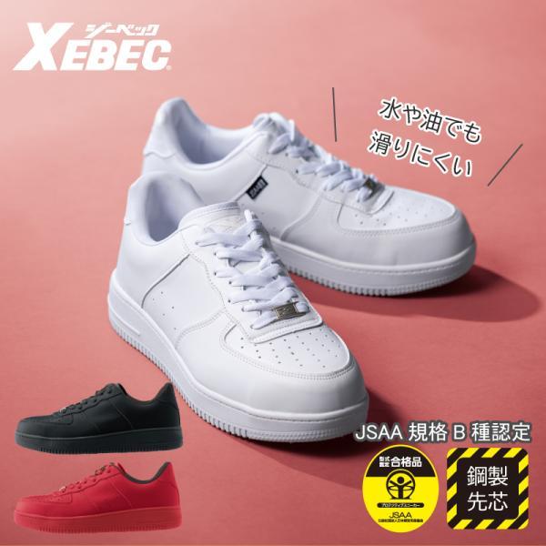 安全靴 レディース おしゃれ スニーカー 白 軽量 作業靴 鋼製先芯 JSAA規格 B種認定品 ジーベック 85141 耐滑 耐油 防臭 XEBEC