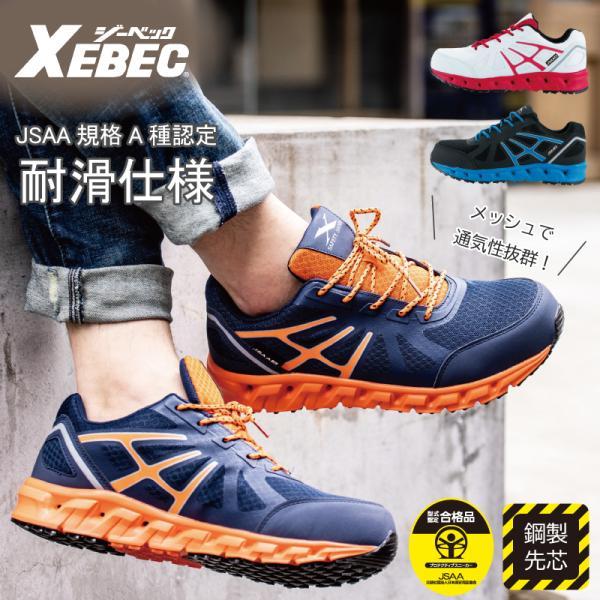 安全靴 レディース おしゃれ スニーカー 通気性 軽量 作業靴 鋼製先芯 JSAA規格 A種認定 ジーベック 85142 耐滑 耐油 防臭 XEBEC