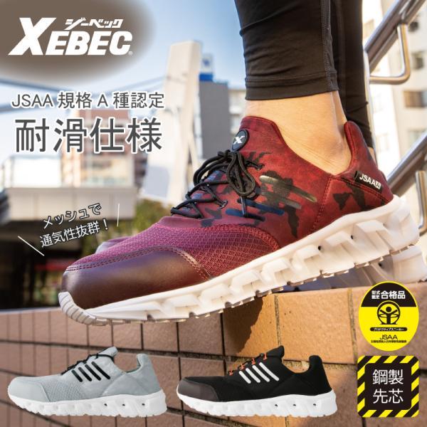 安全靴 レディース おしゃれ スニーカー 通気性 軽量 作業靴 鋼製先芯 JSAA規格 A種認定 ジーベック 85146 耐滑 耐油 防臭 XEBEC