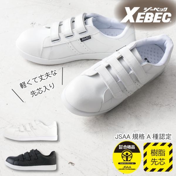 安全靴 レディース おしゃれ スニーカー 作業靴 JSAA規格 A種認定品 ジーベック 85411 耐滑 耐油 抗菌 防臭 EEE XEBEC 現場靴