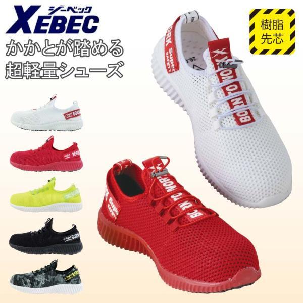 安全靴 おしゃれ 通気性 軽量 スニーカー 作業靴 セーフティシューズ ジーベック 85412 衝撃吸収 メッシュ XEBEC かかとが踏める