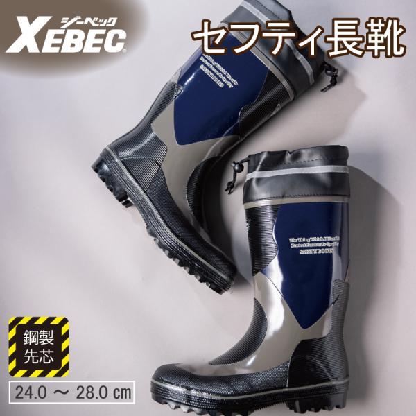 安全靴 おしゃれ 長靴 セーフティシューズ 作業靴 ロングブーツ セフティブーツ 鋼製先芯 ジーベック 85704 XEBEC 長ぐつ