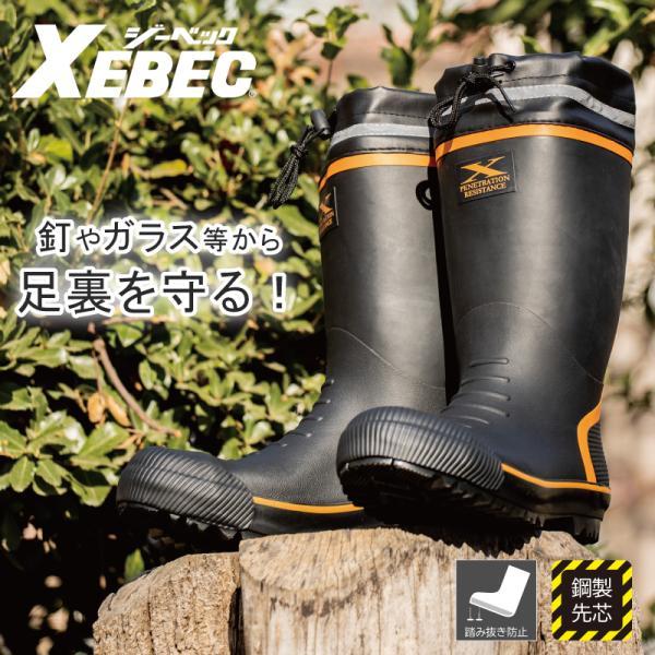 安全靴 レディース おしゃれ 長靴 セーフティーシューズ 作業靴 ロングブーツ 踏み抜き防止 鋼製先芯 ジーベック 85719 XEBEC 長ぐつ